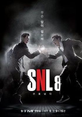SNL Korea Season 8's Poster
