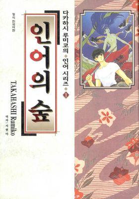 인어의 숲's Poster