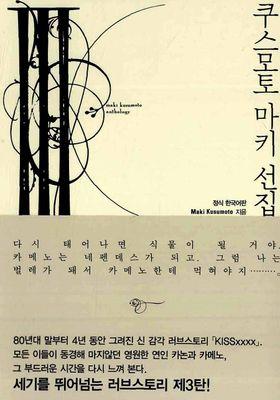 쿠스모토 마키 선집's Poster