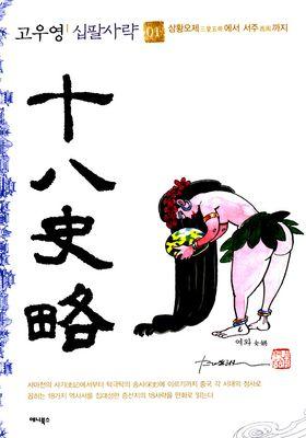 십팔사략's Poster