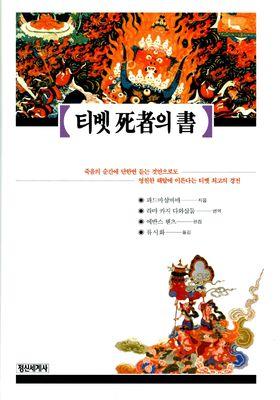 티벳 사자의 서's Poster