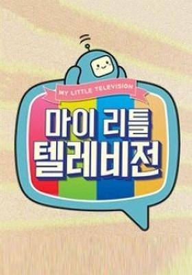 마이 리틀 텔레비전의 포스터