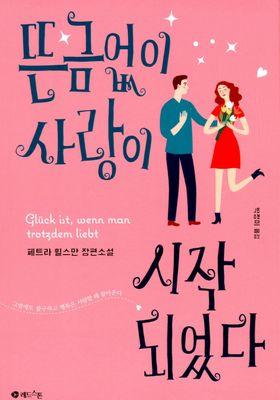 뜬금없이 사랑이 시작되었다's Poster