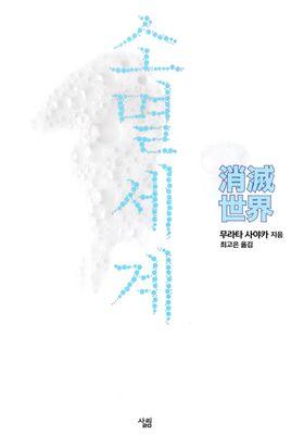 소멸세계's Poster