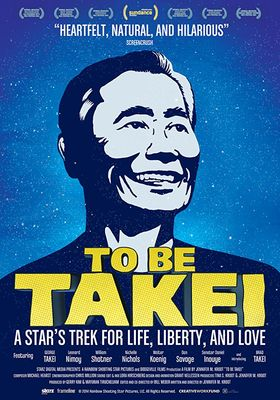 투 비 타케이의 포스터