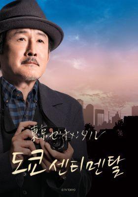 東京センチメンタル SP's Poster