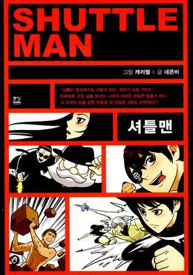 셔틀맨 Shuttle Man's Poster