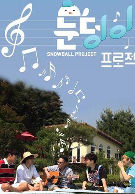 눈덩이 프로젝트 's Poster