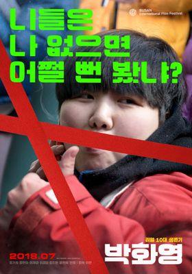 『Park Hwa-Young』のポスター