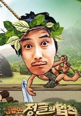 Law of the Jungle in Africa Season 1's Poster