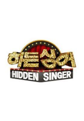 『本物は誰だ!~HIDDEN SINGER 1』のポスター