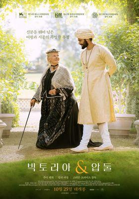 빅토리아 & 압둘의 포스터