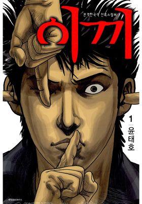 이끼's Poster