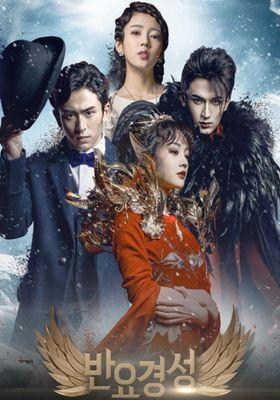 Demon Girl Season 1's Poster