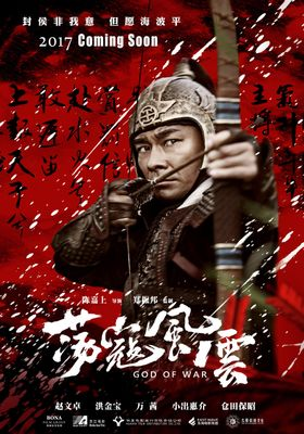God of War's Poster