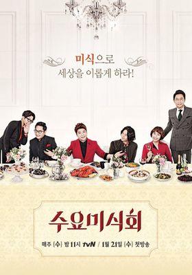 수요미식회 's Poster