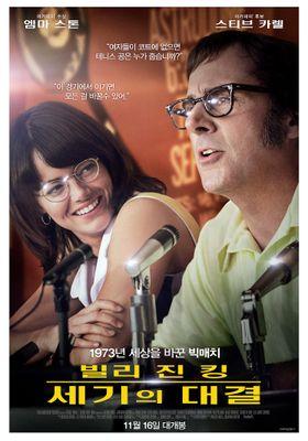 『バトル・オブ・ザ・セクシーズ』のポスター