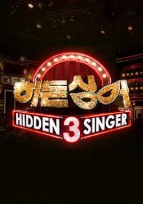 『本物は誰だ!~HIDDEN SINGER 3』のポスター