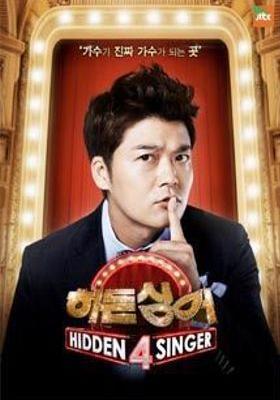 『本物は誰だ!~HIDDEN SINGER 4』のポスター