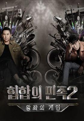 힙합의 민족 2's Poster