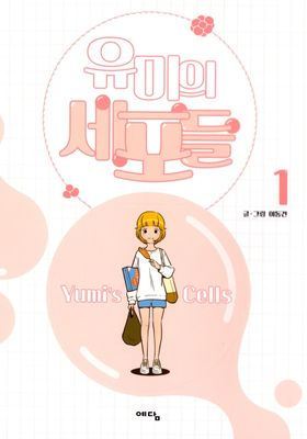 유미의 세포들's Poster
