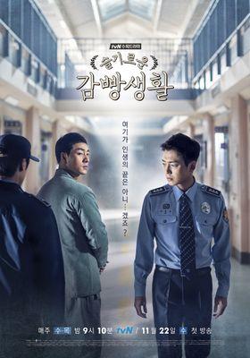 『刑務所のルールブック』のポスター