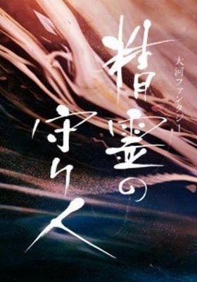 Moribito: Guardian of the Spirit Season 2's Poster