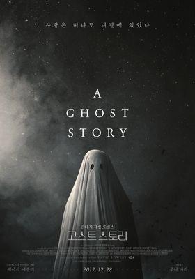 『A GHOST STORY/ア・ゴースト・ストーリー』のポスター