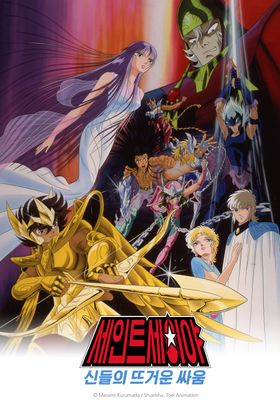 Saint Seiya: The Heated Battle of the Gods's Poster