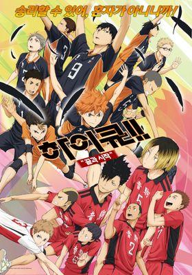 Haikyu!! The Movie: Ending and Beginning's Poster
