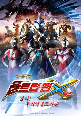 Ultraman X: Here It Comes! Our Ultraman's Poster