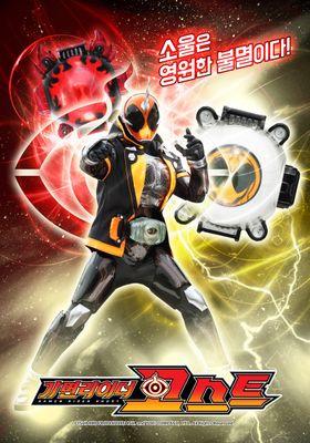 Kamen Rider Ghost's Poster