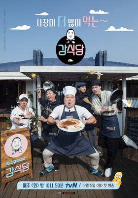 Kang's Kitchen Season 1's Poster