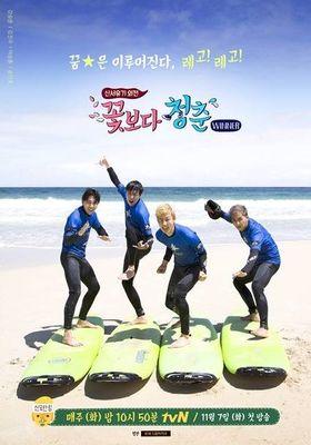 신서유기 외전 - 꽃보다 청춘 위너 편 Season 1's Poster