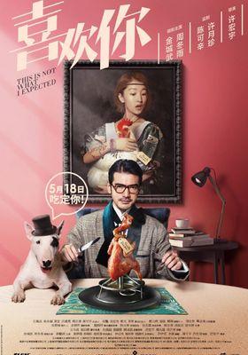 『恋するシェフの最強レシピ』のポスター