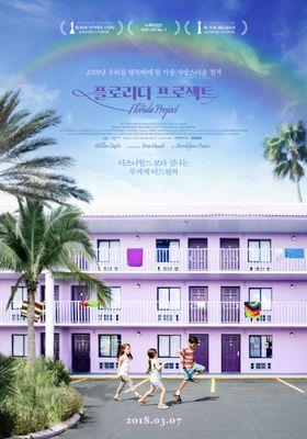 『フロリダ・プロジェクト 真夏の魔法』のポスター