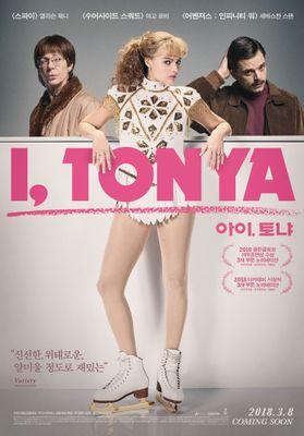 아이, 토냐의 포스터