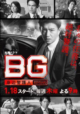 BG ~신변경호인~ Season 1's Poster