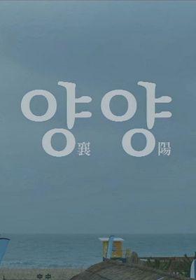YangYang's Poster