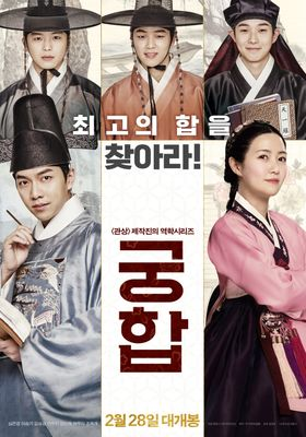 The Princess and the Matchmaker's Poster