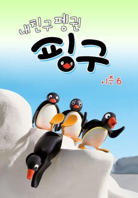 내 친구 펭귄 핑구 시즌 6's Poster