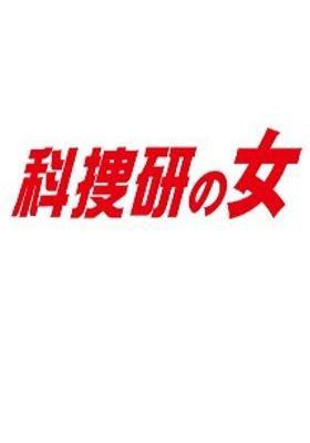 과수연의 여자 3기's Poster