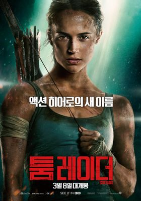 Tomb Raider's Poster