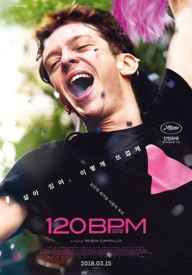 『BPM ビート・パー・ミニット』のポスター