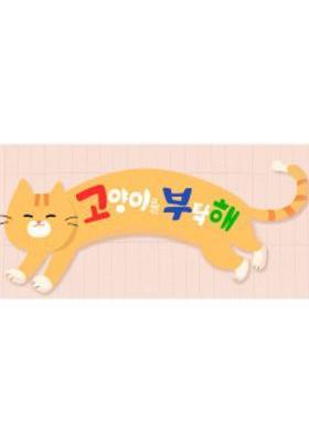고양이를 부탁해의 포스터