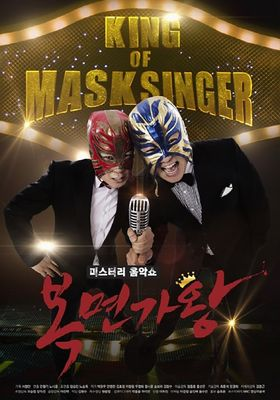 Mystery Music Show: King of Mask Singer's Poster