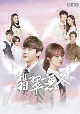 Jade Lovers's Poster