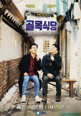 Baek Jong-won's Alley Restaurant 's Poster
