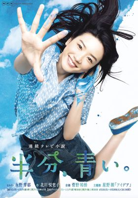Half Blue Sky 's Poster