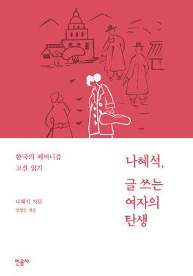 나혜석, 글 쓰는 여자의 탄생's Poster